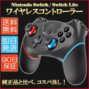 スイッチ コントローラー Joy-Con ワイヤレス Switch プロコン ジョイコン 無線 連射...