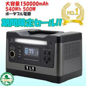 ポータブル電源 大容量 150000mAh 540Wh 500W 家庭用蓄電池 純正弦波 小型 発電...