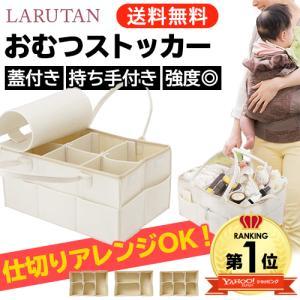 おむつストッカー オムツ収納 おむつバッグ 収納ボックス  LARUTAN ラルタン ベビー 用品 収納ケース おもちゃ入れ おむつ収納 出産準備 赤ちゃん 出産祝い
