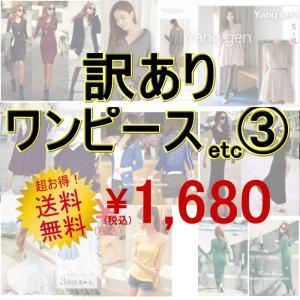 (●訳あり ワンピースなど 1480円!!) 難あり 訳あり...
