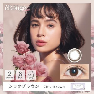 eRouge(エルージュ) 2箱/2boxes2color yanjing 06