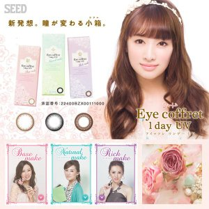 Eye coffret 1day UV2箱10枚入り(10pieces/2boxes)10days set yanjing