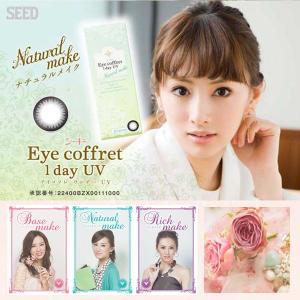 Eye coffret 1day UV2箱10枚入り(10pieces/2boxes)10days set yanjing 03