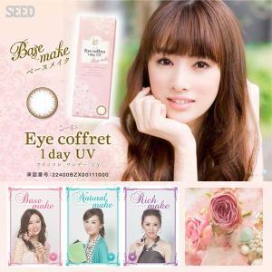 Eye coffret 1day UV2箱30枚入り(30pieces/2boxes)1month set|yanjing|02