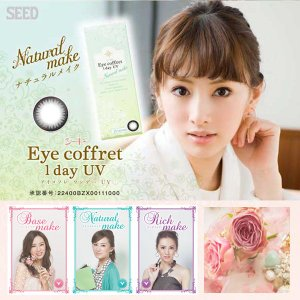 Eye coffret 1day UV2箱30枚入り(30pieces/2boxes)1month set|yanjing|03