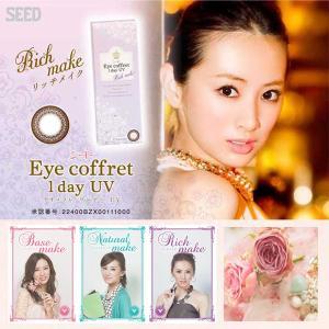 Eye coffret 1day UV2箱30枚入り(30pieces/2boxes)1month set|yanjing|04