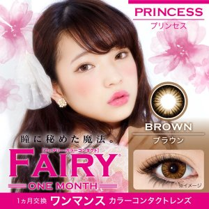 FAIRY 1month No Power Princess 1箱(2枚入り/箱)/1box(2pieces/box)1month set度なし|yanjing