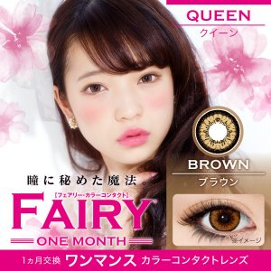 FAIRY 1month No Power Queen 1箱(2枚入り/箱)/1boxe(2pieces/box)1month set度なし|yanjing