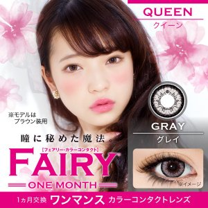 FAIRY 1month No Power Queen 1箱(2枚入り/箱)/1boxe(2pieces/box)1month set度なし|yanjing|02