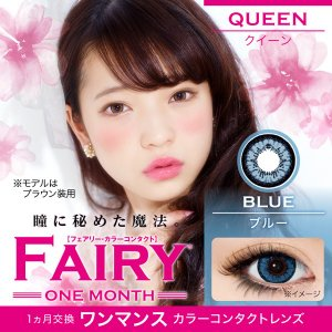 FAIRY 1month No Power Queen 1箱(2枚入り/箱)/1boxe(2pieces/box)1month set度なし|yanjing|03