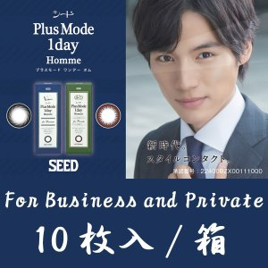 Plus Mode 1day Homme 2箱10枚入り(10pieces/2boxes)10days set yanjing