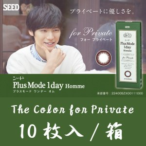 Plus Mode 1day Homme 2箱10枚入り(10pieces/2boxes)10days set yanjing 03
