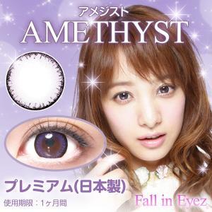 Fall in Eyez日本製PREMIUM AMETHYST/アメジスト度あり・度なし1箱2枚入り/1box2lenses/1month set|yanjing