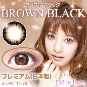 Fall in Eyez日本製PREMIUM BROWN BLACK/ブラウン ブラック度あり・度なし1箱2枚入り/1box2lenses/1month set|yanjing