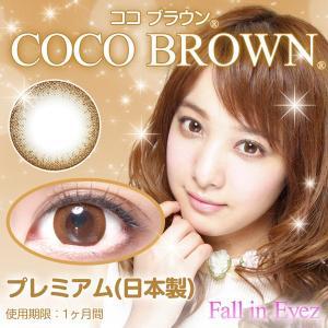 Fall in Eyez日本製PREMIUM COCO BROWN/ココ ブラウン 度あり・度なし1箱2枚入り/1box2lenses/1month set|yanjing