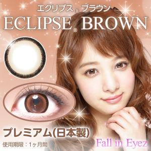Fall in Eyez日本製PREMIUM ECLIPSE BROWN/エクリプス ブラウン度あり・度なし1箱2枚入り/1box2lenses/1month set|yanjing