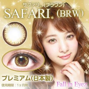 Fall in Eyez日本製PREMIUM SAFARI(Brown)/サファリ(ブラウン)度あり・度なし1箱2枚入り/1box2lenses/1month set|yanjing