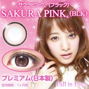 Fall in Eyez日本製PREMIUM SAKURA PINK(Black)/サクラ ピンク(ブラック)度なし・NO Power1箱2枚入り/1box2lenses/1month set|yanjing