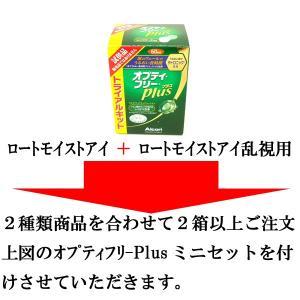 ROHTO Moist Eye /ロート モイストアイ1箱/6枚入り|yanjing|02