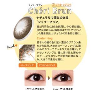 Ultimate 2WEEK PEARL Cheri Brun 2箱両眼3months SET(レンズケース)付き yanjing 02
