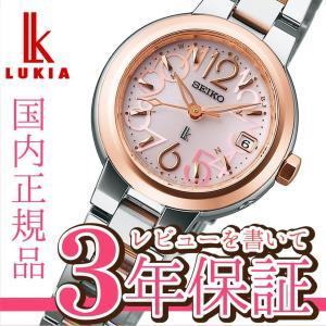セイコー ルキア SEIKO LUKIA ソーラー 電波時計 綾瀬はるかさん SSVW018 サイズ調整無料|yano1948