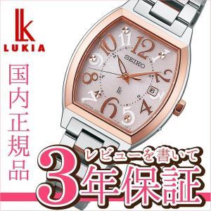 セイコー ルキア SEIKO LUKIA ソーラー 電波時計  綾瀬はるかさん SSVW048  サイズ調整無料|yano1948