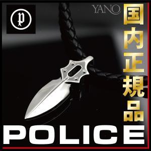 POLICE ネックレス  IMPACT  20575PLB01 ブラックレザー ポリス ペンダント  ステンレスネックレス  高杉真宙 さん着用モデル yano1948