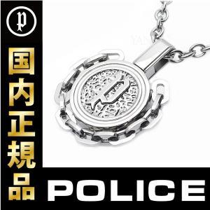 ポリス ネックレス POLICE  (IRONY)  22997PSS01 シルバー ペンダント (ステンレスネックレス)  高杉真宙 さん メンズ yano1948