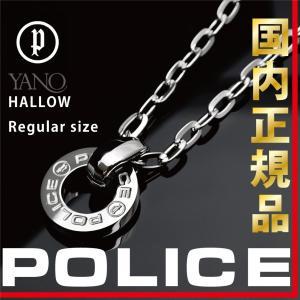 ポリス POLICE ネックレス HALLOW 23365PSS01 ラウンド ペンダント ステンレスネックレス 高杉真宙 さん着用モデル メンズ yano1948