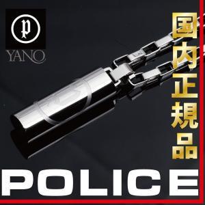 ポリス POLICE ネックレス MAGNUM 24177PSS01 ペンダントステンレス  高杉真宙 さん メンズ yano1948