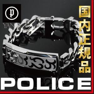 POLICE ブレスレット  EMPEROR  24656BSS01 ポリス プレート ブレス 百合の紋章  ステンレス  高杉真宙 さん着用モデル yano1948