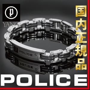 ポリス POLICE ブレスレット  CARB  24919BSB01 ラバー ステン ブレス  ステンレス  高杉真宙 さん着用モデル yano1948