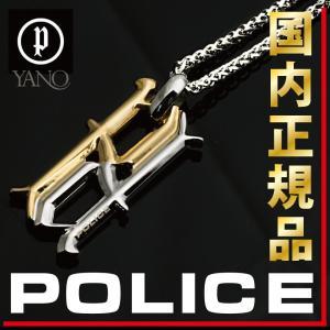 ポリス POLICE ネックレス CIPHER 26157PSGS02 シルバ ーゴールド コンビ ペンダントステンレス  高杉真宙 さん着用モデル メンズ yano1948