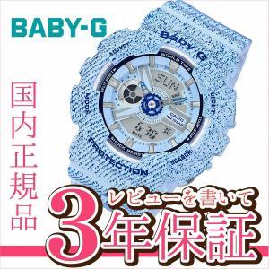 カシオ ベビーG BA-110DC-2A3JF デニム カラー 限定モデル レディース 腕時計 デジアナ CASIO BABY-G|yano1948