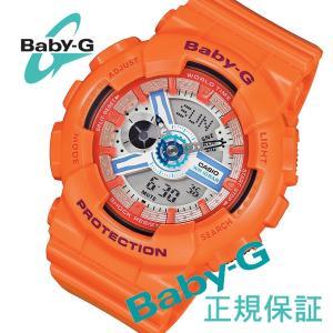 CASIO BABY-G カシオ ベビーG 限定モデル 腕時計 レディース オレンジ アナデジ BA-110SN-4AJF  1502|yano1948