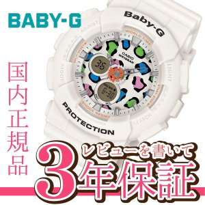 CASIO BABY-G カシオ ベビーG レオパード 腕時計 レディース ホワイト アナデジ BA-120LP-7A1JF 1503|yano1948