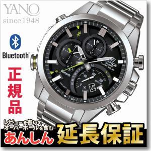 クーポンでお得!カシオ エディフィス EQB-500D-1AJF Bluetooth SMART対応スマートフォン連携 ソーラー クロノグラフ CASIO EDIFICE|yano1948