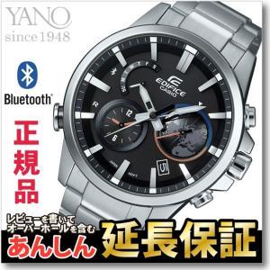 カシオ エディフィス  EQB-600D-1AJF スマートフォン連携 Bluetooth SMART 対応モデル グ ソーラー 腕時計 メンズ クロノグラフ|yano1948