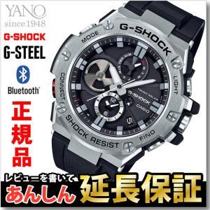 カシオ Gショック GST-B100-1AJF G-STEE...