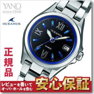 カシオ オシアナス OCW-70J-1AJF レディース 腕時計 電波 ソーラー 電波時計 ペアウォッチ タフソーラー CASIO OCEANUS|yano1948