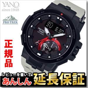 カシオ プロトレック PRW-7000TN-8JR O.S.P T.NAMIKIリミテッド  並木敏成 限定モデル 電波 ソーラー 電波時計 腕時計|yano1948