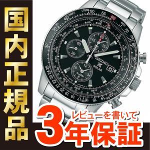 セイコー プロスペックス SEIKO PROSPEX スカイプロフェッショナル ソーラー 腕時計 メンズ クロノグラフ SBDL029 yano1948