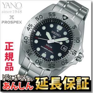 セイコー プロスペックス SEIKO PROSPEX ダイバースキューバ ダイバーズウォッチ ソーラー 腕時計 メンズ SBDN013 yano1948