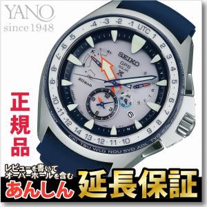 クーポンでお得!セイコー プロスペックス SBED005 マリーンマスター GPS オーシャンクルーザー  メンズ 腕時計 SEIKO PROSPEX yano1948
