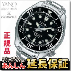 クーポンでお得!セイコー プロスペックス SBEX003 国産ダイバーズ 50周年記念 JAMSTECコラボ限定 マリーンマスター SEIKO PROSPEX yano1948