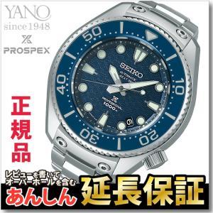 クーポンでお得!セイコー プロスペックス SBEX005 マリーンマスター プロフェッショナル メカニカルハイビート36000 SEIKO PROSPEX yano1948