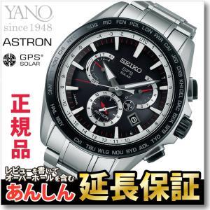 クーポンでお得!SEIKO ASTRON セイコー アストロン GPSソーラーウオッチ デュアルタイム 8X53  SBXB051 yano1948