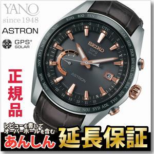 クーポンでお得!ご購入特典付き  セイコー アストロン  SBXB095 GPSソーラー GPS 衛星電波時計 SEIKO ASTRON yano1948