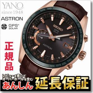 クーポンでお得!ご購入特典付き  セイコー アストロン  SBXB096 GPSソーラーウオッチ GPS 衛星電波時計 SEIKO ASTRON yano1948