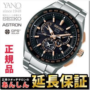 クーポンでお得!SEIKO ASTRON セイコー アストロン SBXB125 エグゼクティブライン  GPSソーラー 衛星電波時計 メンズ 腕時計 yano1948
